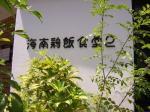 海南鶏飯店2