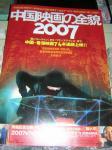 「中国映画の全貌2007」チラシ