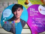 香港影視娯楽博覧のインフォメーションちらし2