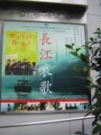 「長江哀歌」ポスター