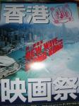 香港映画祭チラシ