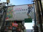 台北金馬影展横断幕2
