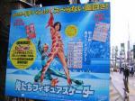 「俺たちフィギュアスケーター」ポスター
