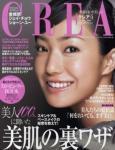 「CREA」4月号