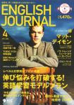 「ENGLISH JOURNAL」4月号