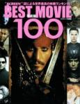 「平成版 BEST MOVIE 100」