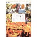 香港無印美食