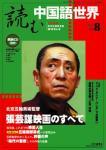 「読む中国語世界」