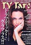 「TV Taro」10月号
