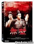 「赤壁」DVD