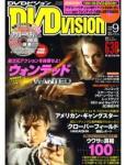 「DVD vision」9月号