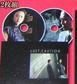「ラスト、コーション」DVD広告2