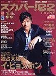 「スカパー! e2 TVガイド」10月号