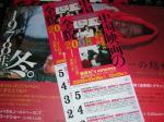 「中国映画の全貌」チケット