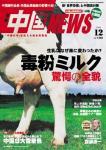「中国NEWS」12月号