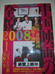 中国映画の全貌ポスター