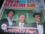 「TOKYO HEADLINE」
