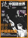 「読む中国語世界」12月号