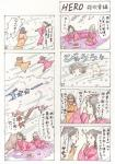 「HERO 桜吹雪編」