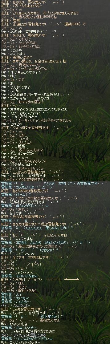 「雪桜鬼です( ´ ,_ゝ`)」運動 2006
