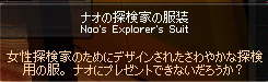ナォの探検服2