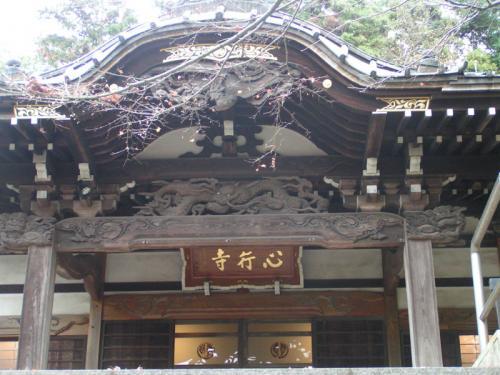 singyoji