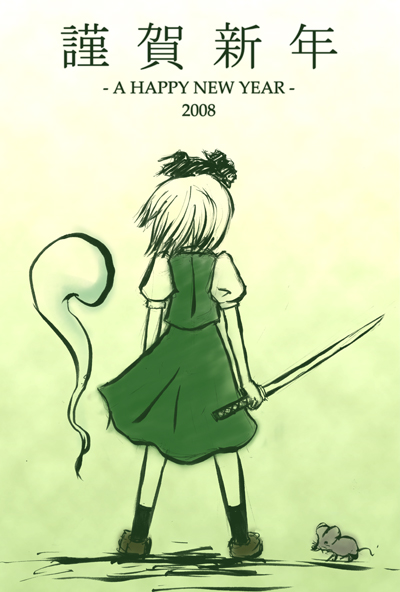 年賀状・2008