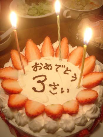 誕生日③ 1・31