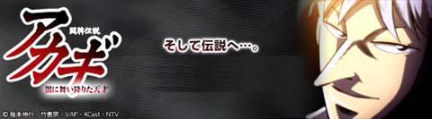 闘牌伝説アカギ ~闇に舞い降りた天才~