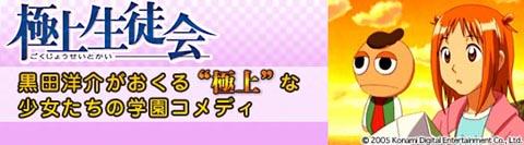"""黒田洋介がおくる""""極上""""な少女たちの学園コメディ『極上生徒会』"""