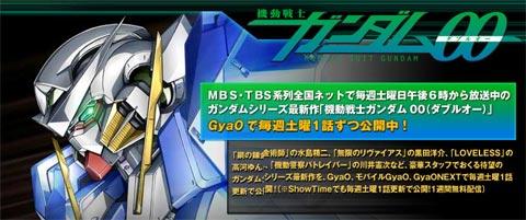 ガンダム最新作『機動戦士ガンダム00(ダブルオー)