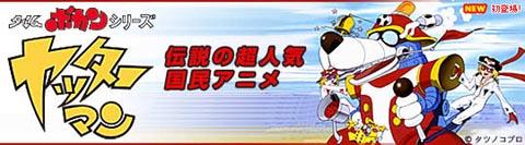 タイムボカンシリーズ ヤッタ-マン