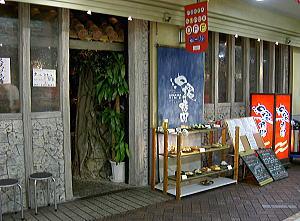 沖縄時間(うちなーたいむ)