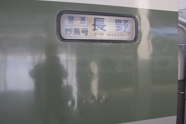普通列車に名称がついているのは心なしか日本海側に多いですよねぇ