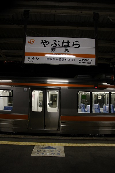 最後に乗換をした長野県の駅。