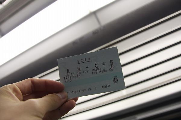 313での座席指定は違和感があります・・・(^_^;
