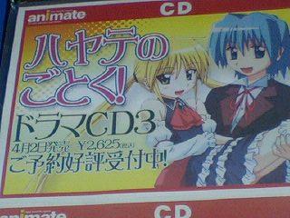 ドラマCD第3弾
