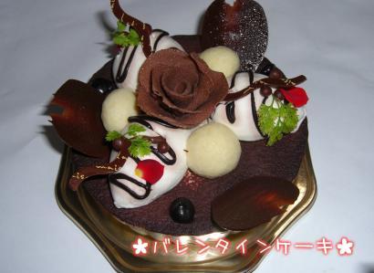 加工バレンタインケーキ