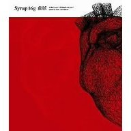 syrup16g 動脈