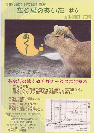 2010yakoya_p.jpg