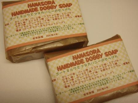 soaps 11NOV09 022