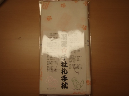 16JAN10 KANE MIJO 002