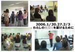 アサーティブトレーニング講座