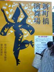 阿波踊り 2