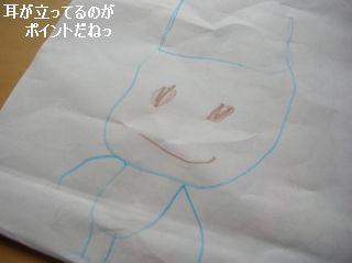 フウたん作☆