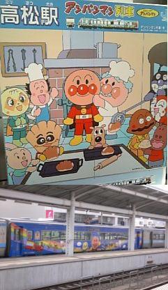高松駅のアンパンマーンimage