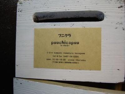 フニクラ puuchicapuu