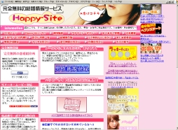 Happy-Siteは広告費で運営されている無料の出会い系サイトです