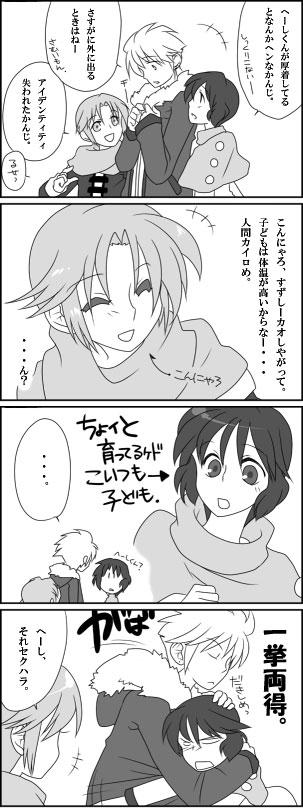 ファン・平嗣・ナズナ