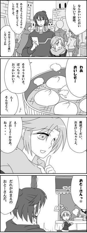 源助・ファン
